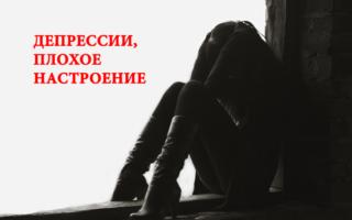 Депрессия или просто плохое настроение